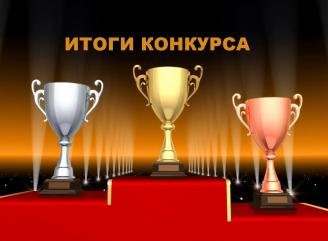 Итоги конкурса с 15 по 30 июня!