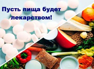 Пусть пища будет лекарством
