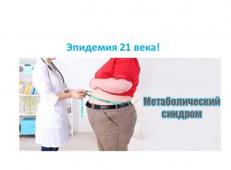 Метаболический синдром - эпидемия 21 века!