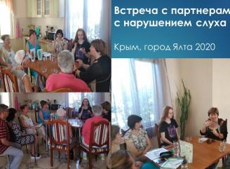 Встреча с партнерами с нарушением слуха