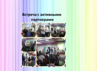 Встреча активных партнеров