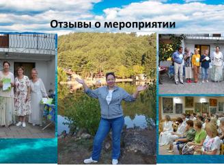 Отзыв от Лидии Власенко