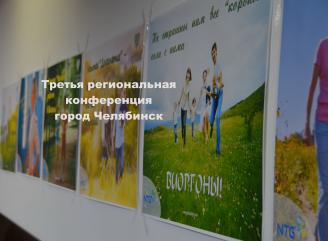 Третья региональная конференция