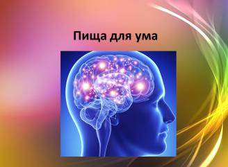 Или как стимулировать работу мозга?