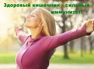 Иммунитет начинается в кишечнике