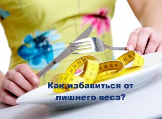 Лишний вес из-за условий работы